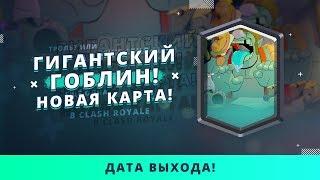 ГОБЛИН ГИГАНТ. НОВАЯ КАРТА. ДАТА ВЫХОДА | CLASH ROYALE