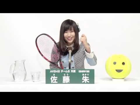AKB48 チーム8所属 宮城県代表 佐藤朱 (Akari Sato)