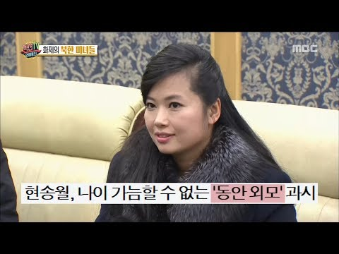 [Section TV] 섹션 TV - Hyon Song-wol Is Very Popular 20180409