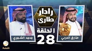 برنامج رادار طارئ مع طارق الحربي الحلقة 28 - ضيف الحلقة محمد الشمري