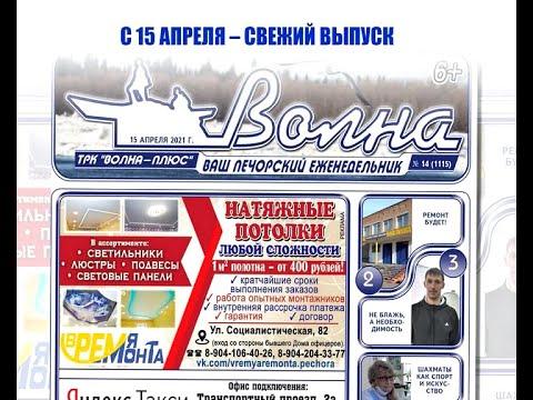 АНОНС ГАЗЕТЫ, ТРК «Волна-плюс», г. Печора, на 15 апреля