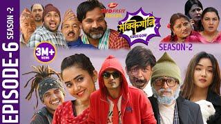 Sakkigoni | Comedy Serial | Season 2 | Episode-6 | Arjun Ghimire, Kumar Kattel, Sagar, Hari
