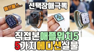 직접 본 애플워치5 에디션 실물 5종! 에르메스 2종, 세라믹, 티타늄, 나이키 어떤게 마음에 드세요? apple watch5