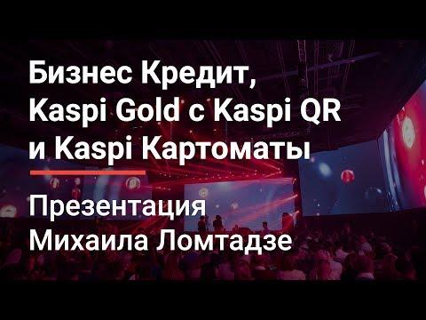 Бизнес Кредит, Kaspi Gold с Kaspi QR и Kaspi Картоматы