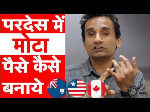 Immigration Interview Tips - USA /Canada/Australia/New Zealand (Hindi)
