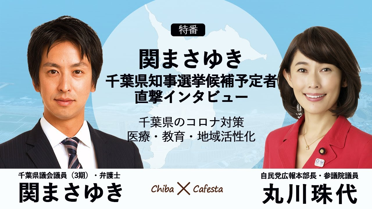 CafeSta】特番「関まさゆき千葉県知事選挙候補予定者 直撃インタビュー ...
