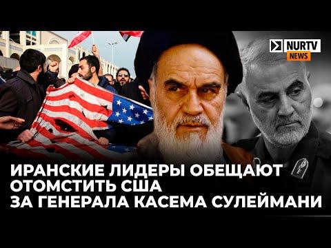 Иранские лидеры обещают отомстить США за генерала Касема Сулеймани