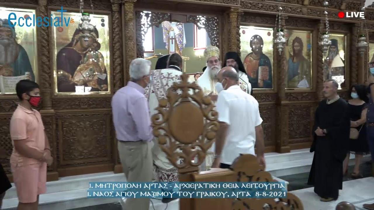 Αρχιερατική Θεία Λειτουργία - Ι. Ναός Αγίου Μαξίμου του Γραικού, Άρτα  8-8-2021