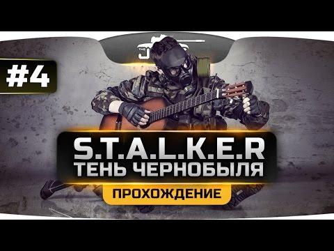 Проходим Легенду - S.T.A.L.K.E.R.: Тень Чернобыля [OGSE] #1