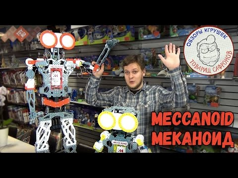 Робот Меканоид -