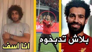 فيديو اعتذار عمرو وردة وتدخل محمد صلاح واشارة المحمدي | ناصر حكاية