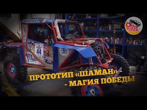 "Прототип ""Шаман"": максимальная эволюция УАЗа"