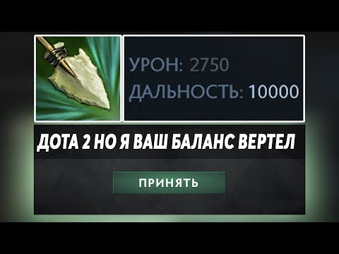 видео: ЭТО ДОТА 2 НО НАФИГ БАЛАНС! dota 2 but the balance is off the scales