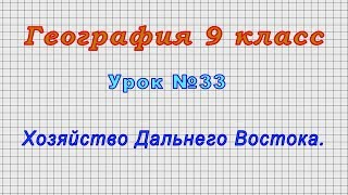 География 9 класс (Урок№33 - Хозяйство Дальнего Востока.)