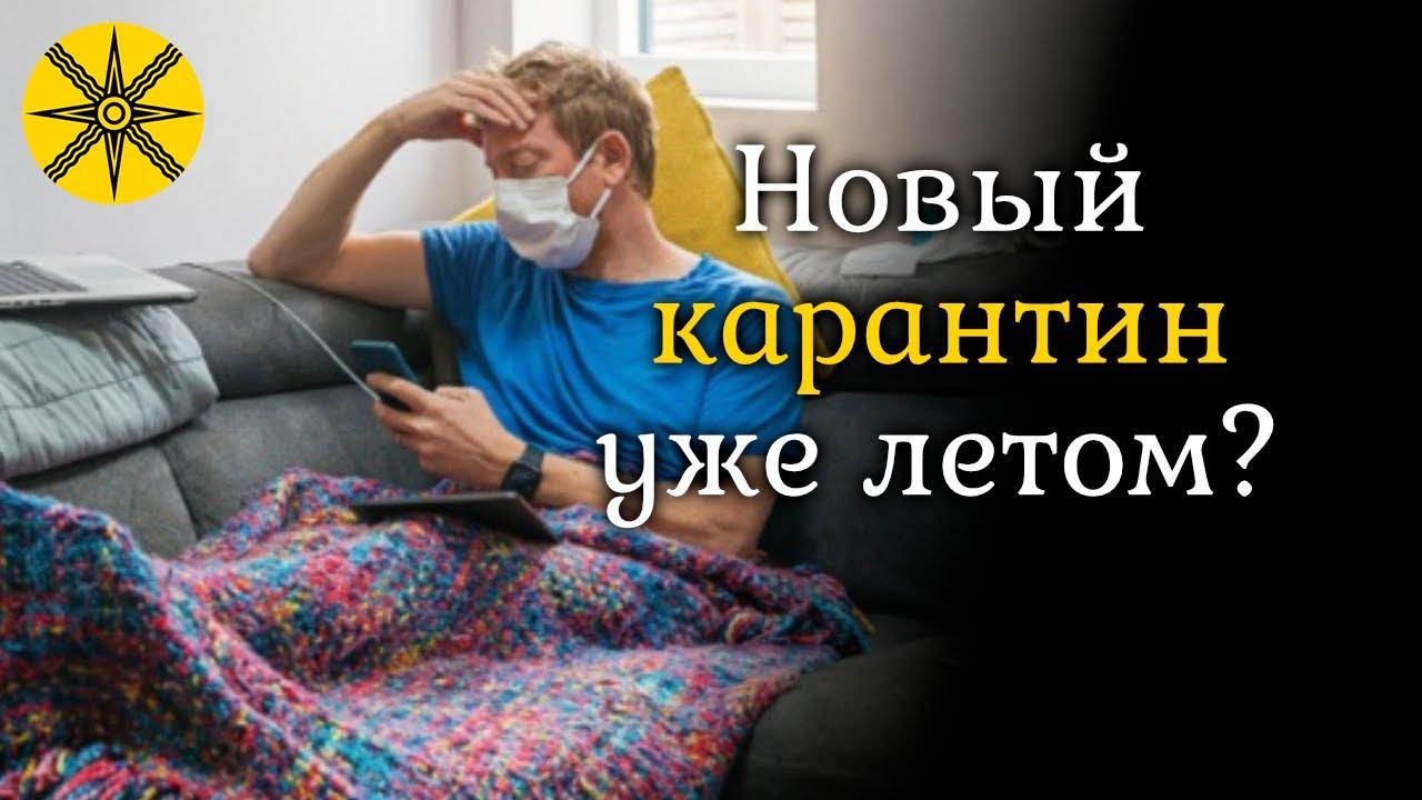 Новый карантин уже летом? Предсказание для Украины!