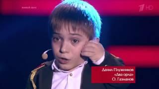 Данил Плужников Два орла Слепые прослушивания Голос Дети Сезон 3
