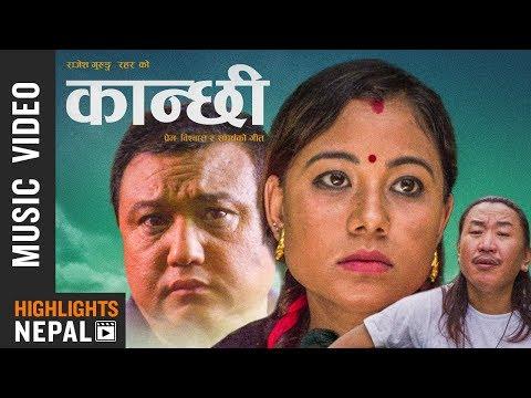 Kanchhi - Rajesh Payal Rai Ft. Rajesh Gurung & Rohani Lama | New Nepali Song 2018/2075