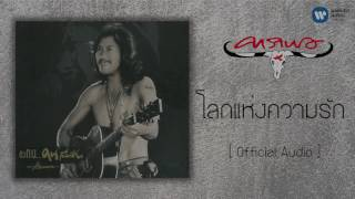 คาราบาว - โลกแห่งความรัก [Official Audio]