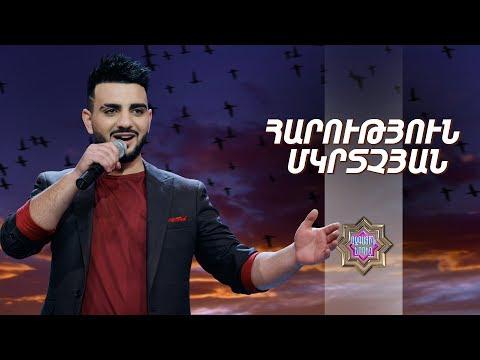Ազգային երգիչ/National Singer 2019-Season 1-Episode 11/Gala Show 5/Harutyun Mkrtchyan-Krunk