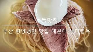 [보들라이프] 부산 평양냉면 맛집 해운대 부다면옥