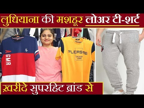 LOWER T-SHIRT ख़रीदे LUDHIANA MANUFACTURER से ! CHEAPEST LOWER T-SHIRT WHOLESALE MARKET !