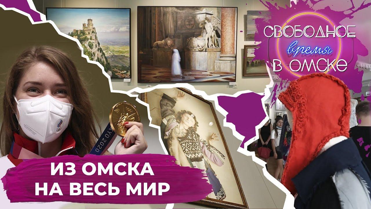 Из Омска на весь мир | Свободное время в Омске #113 (2021)