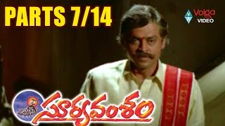 Suryavamsam Movie Parts 7/14 - Venkatesh, Meena