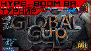 AW. Турнир GLOBAL CUP. HYPE vs BOOM Brazzers - 1/4 финала.