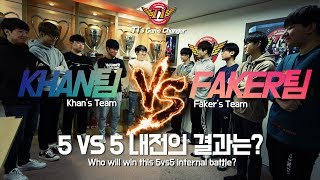 [Game Changer] EP3 : 칸 팀 vs 페이커 팀! Part 1