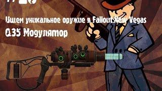 Ищем уникальное оружие в Fallout:NV - Q35 Модулятор