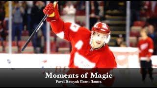 Pavel Datsyuk Павел Дацюк - Moments of Magic