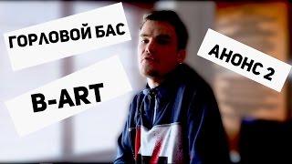 Горловой бас B-Art / Beatbox Tutorial [Анонс 2]