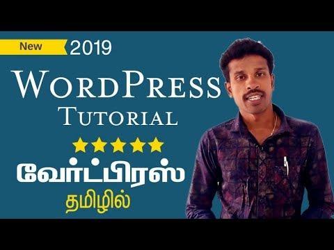 Complete WordPress Website Tutorial Step By Step In Tamil 2019