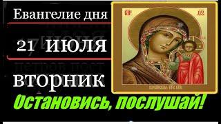 21 июля Вторник Евангелие и Апостол дня с толкованием Казанская - церковный календарь