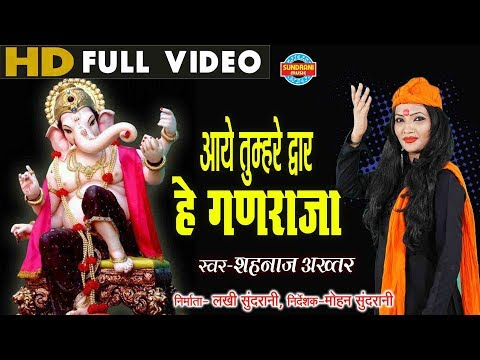 Aaye Tumhare Davar |आये तुम्हरे द्वार - Singer - Shahnaz Akhtar | Video Song | Lord Ganesh