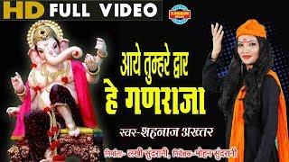 Aaye Tumhare Davar  आये तुम्हरे द्वार - Singer - Shahnaz Akhtar   Video Song   Lord Ganesh
