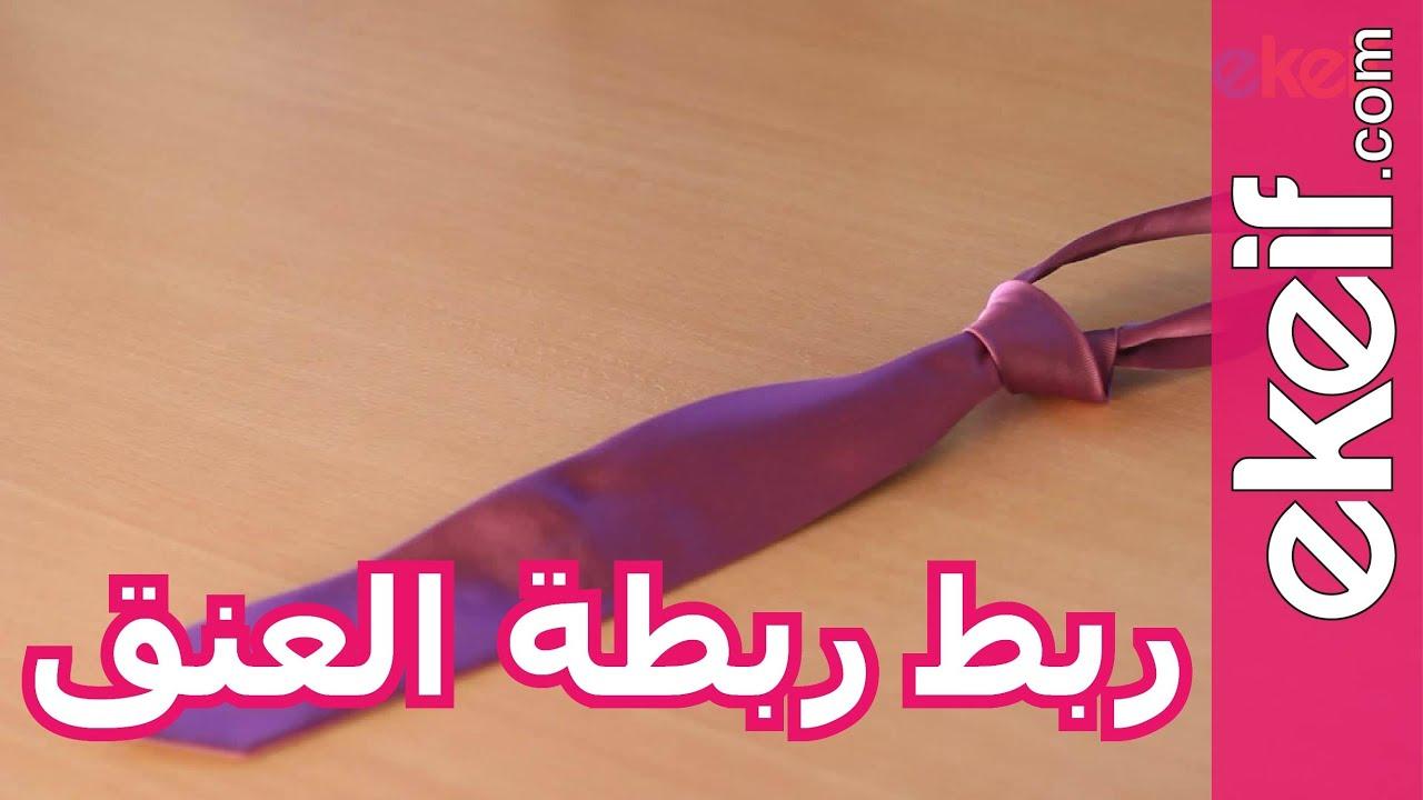 طريقة ربط ربطة العنق الكرفتة