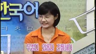 Hoc Tieng Han Trung Cap - Bai 13 - Tam Trang Va Tinh Cam