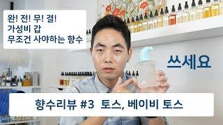 [향수리뷰 #3] 완전무결 / 가성비끝판왕/ 토스(To…