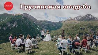 Грузинская свадьба - традиции, танцы, песни, тосты