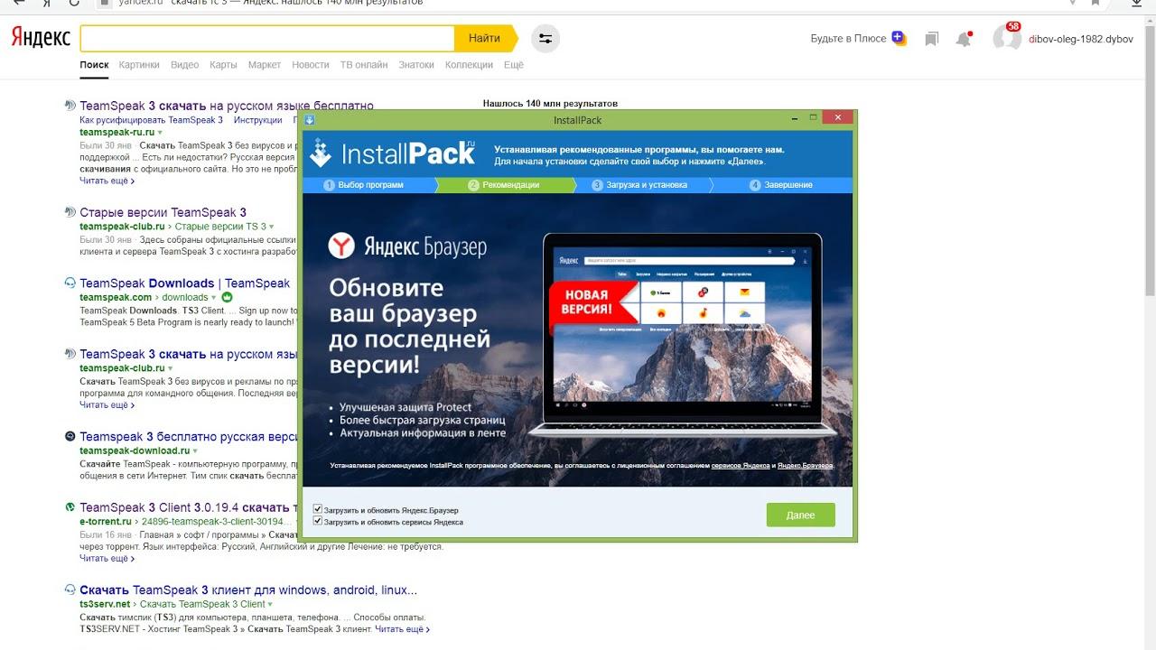Teamspeak 3 скачать на русском языке бесплатно (последняя версия).