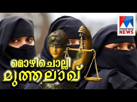 SC strikes down instant triple talaq-special programme| Manorama News