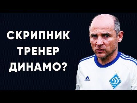 Виктор Скрипник возглавит Динамо Киев ? Новости футбола Украины