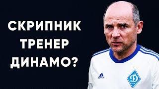 Виктор Скрипник возглавит Динамо Киев Новости футбола Украины
