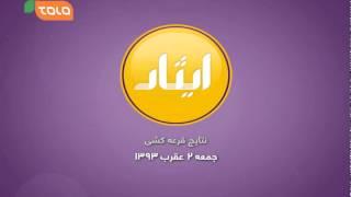 30th Round of Isaar Lucky Draw - Short Version / قرعه کشی دور سی ام ایثار - لحظات ویژه