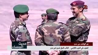 النائب الاول لمدير امن عدن العقيد الكازمي يرد : لا نقبل تواجد طارق صالح في المناطق الجنوبية