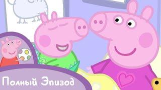 Мультфильмы Серия - Свинка Пеппа - S02 E26 День рождения Джорджа (Серия целиком)