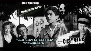 Пропало лето. Советское кино. Трейлер