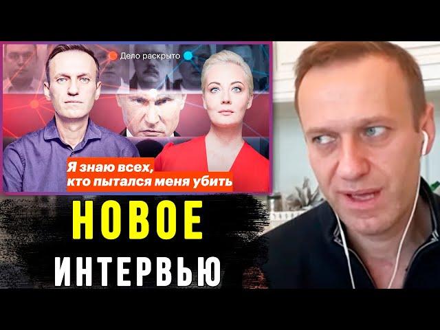 Навальный ДОБИВАЕТ Путина после РАССЛЕДОВАНИЯ. Интервью Навального