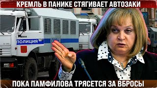 Кремль в панике стягивает автозаки пока трясущаяся Памфилова оправдывается за вбросы